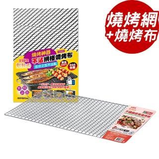 【點秋香】304不鏽鋼密格燒烤網+不沾網格燒烤布