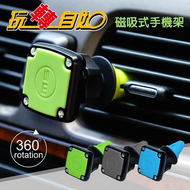 【真心勸敗】MOMO購物網【安伯特】360度旋轉 磁吸式手機架(磁吸 手機架 手機夾 冷氣出風口 支架 車用 家用)評價好嗎momo團購網