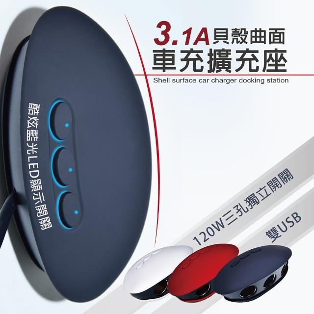 【私心大推】MOMO購物網【安伯特】3.1A雙USB 貝殼曲面車充擴充座(120W 適用平板 行車紀錄器 智能管理晶片)評價怎樣momo購物電話