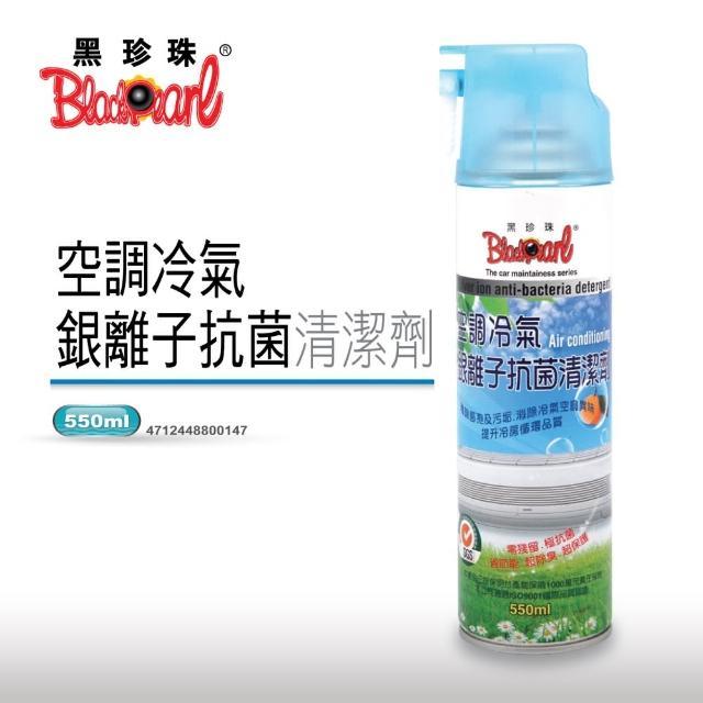 【好物推薦】MOMO購物網【黑珍珠】空調冷氣--銀離子抗菌清潔劑(550ml)哪裡買momo 3c 折價券