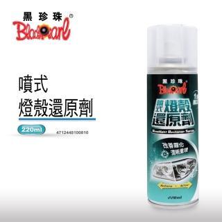 【好物分享】MOMO購物網【黑珍珠】噴式燈殼還原劑(220ml)評價momo購物旅遊