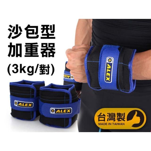 【勸敗】MOMO購物網【ALEX】3KG 沙包型加重器-台灣製 慢跑 健身 重量訓練 肌力訓練 可拆式(黑藍)效果momo頻道