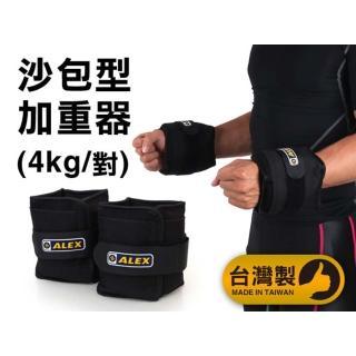 【部落客推薦】MOMO購物網【ALEX】4KG 沙包型加重器-台灣製 慢跑 健身 重量訓練 肌力訓練 可拆式(黑)評價如何富邦momo台