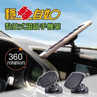 【真心勸敗】MOMO購物網【安伯特】360度旋轉 黏貼式 磁吸手機架(磁吸 手機架 黏貼固定座 支架 車用 家用)效果momo購物網 運費