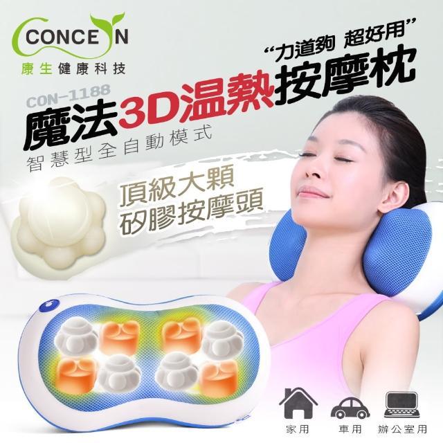【好物推薦】MOMO購物網【Concern 康生】魔力寶貝法3D溫熱按摩枕-尊爵藍 CON-1188(真人體揉捏感受)評價如何momo購物門市