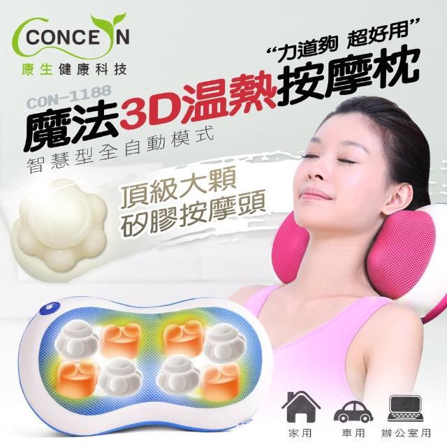 【好物分享】MOMO購物網【Concern 康生】魔力寶貝法3D溫熱按摩枕-蜜桃紅 CON-1188(真人體揉捏感受)評價如何momo旅遊網站