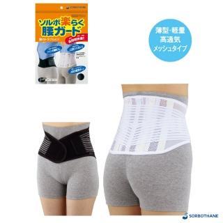 【SORBOTHANE】壽路步 腰部支撐帶(護腰帶)