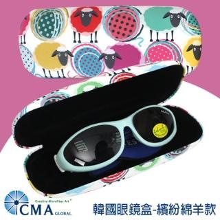【韓國 CMA】太陽眼鏡盒-繽紛綿羊(成人/兒童適用)
