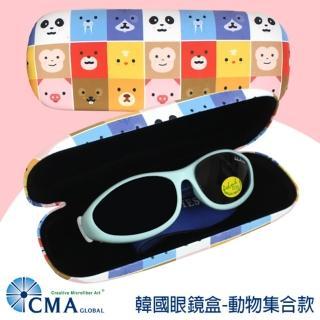 【韓國 CMA】太陽眼鏡盒-動物集合(成人/兒童適用)