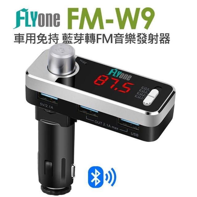 【網購】MOMO購物網【FLYone】FM-W9 車用免持/4.1藍芽轉FM音樂傳輸/MP3音樂播放器(專利字號申請中 : 105304970)價錢momo粉絲團