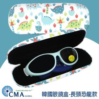【韓國 CMA】太陽眼鏡盒-長頸恐龍(成人/兒童適用)