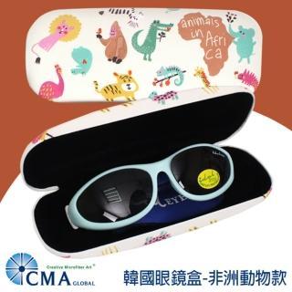 【韓國 CMA】太陽眼鏡盒-非洲動物(成人/兒童適用)