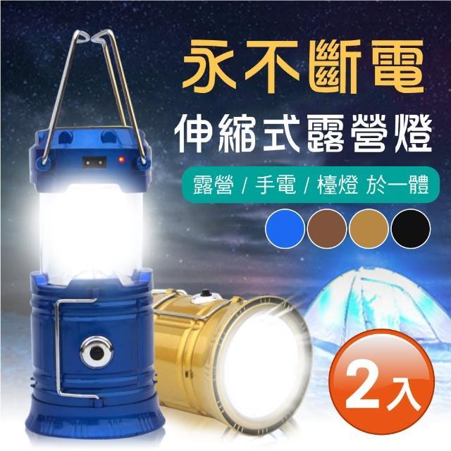 【網購】MOMO購物網【新錸家居】升級手電筒款-LED太陽能戶外充電攜帶伸縮式露營燈(買一送一 輕巧方便 可掛帳篷內)有效嗎momo商城