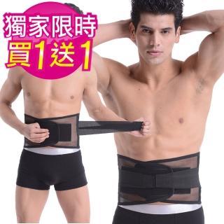【菁炭元素】★買1送1★高彈超透氣蜂巢氣網孔束腹緊緻護腰帶(熱銷兩件組)