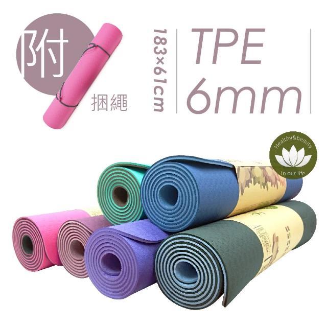 【好物推薦】MOMO購物網【HB LIFE】TPE雙色花紋瑜珈墊 - 附綁繩(6mm瑜珈墊)心得momo百貨