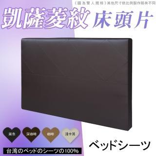 【HOME MALL-凱薩琳紋】加大6尺床頭片(4色)