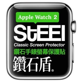 【STEEL】鏡面盾 Apple Watch 2 (42mm)手錶螢幕鏡面防護貼