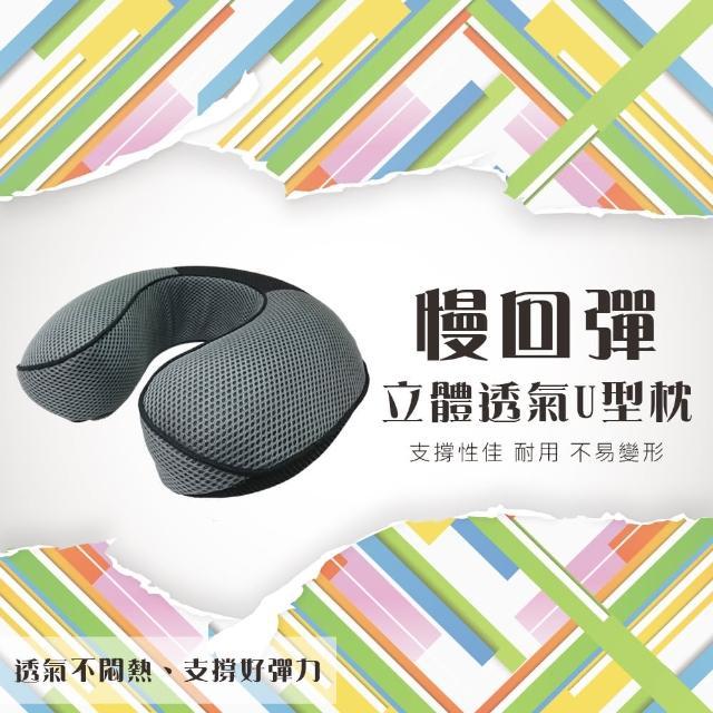 【好物分享】MOMO購物網【安伯特】慢回彈立體透氣系列-U型枕(透氣 太空記憶海綿)效果好嗎富邦momo購物台
