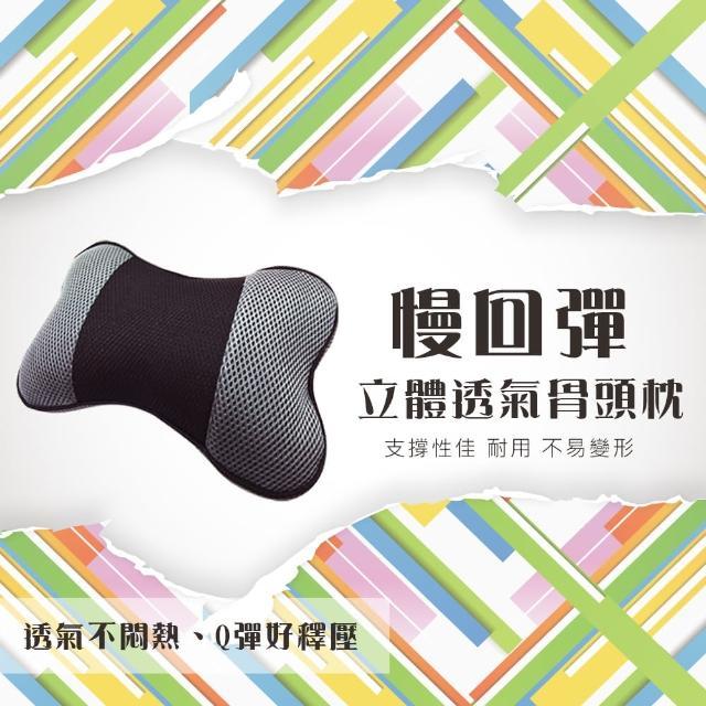 【開箱心得分享】MOMO購物網【安伯特】慢回彈立體透氣系列-骨頭枕(透氣 太空記憶海綿)去哪買momo