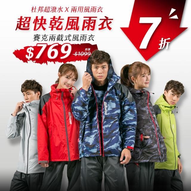 【好物分享】MOMO購物網【OutPerform雨衣】賽克超潑水兩截式風雨衣(機車雨衣、戶外雨衣)效果momo購物網評價