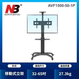 【NB】32-60吋可移動式液晶電視立架(AVF1500-50-1P)