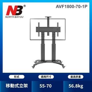 【NB】55-70吋可移動式液晶電視立架(AVF1800-70-1P)
