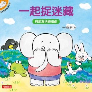【恐龍親子寶貝】一起捉迷藏(小象帕歐繪本系列)