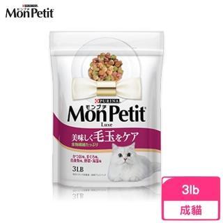 【MonPetit 貓倍麗】成貓乾糧化毛配方 3LB