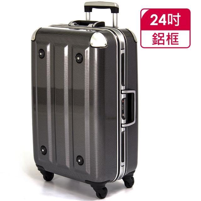 【部落客推薦】MOMO購物網【MOM JAPAN日本品牌】24吋-第二代旗艦正式版 PC鋁框行李箱(RU-3008-24-鐵灰)價錢momo購