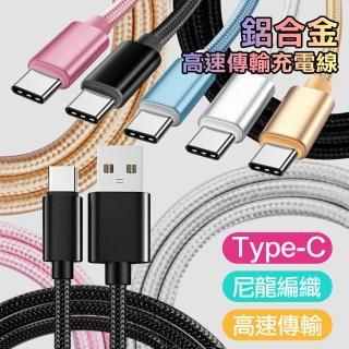 【CABLE】4入裝 Type-C 金屬風編織高速傳輸充電線(1M)