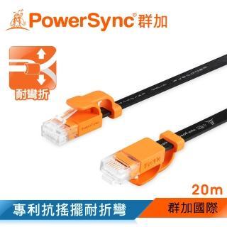 【群加 Powersync】CAT 6 1000Mbps 耐搖擺抗彎折高速網路線 RJ45 LAN Cable / 20m 黑色(CLN6VAF0200A)