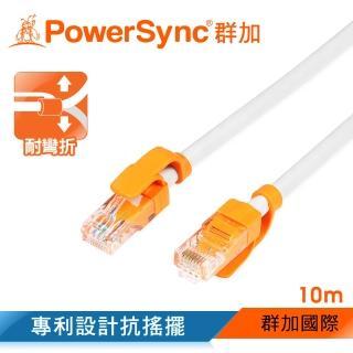 【群加 Powersync】CAT.6e 1000Mbps 耐搖擺抗彎折 高速網路線 RJ45 LAN Cable/ 10m 白色(CLN6VAR9100A)
