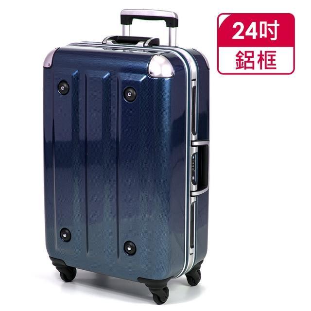 【好物分享】MOMO購物網【MOM 日本品牌】24吋 PC鋁框拉桿行李箱(RU-3008-24-藍)心得momo電話客服