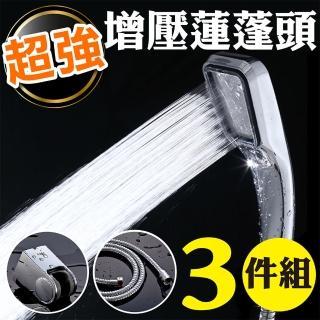 【家庭衛浴】超省水蓮蓬頭三件組《蓮蓬頭+軟管+底座》(300個出水孔 省水30% 加壓300%)