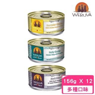 【Weruva】唯美味 純天然狗狗罐頭156g(12入)