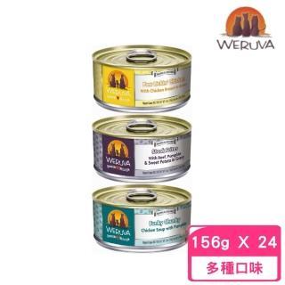 【Weruva】唯美味 純天然狗狗罐頭156g(24入)