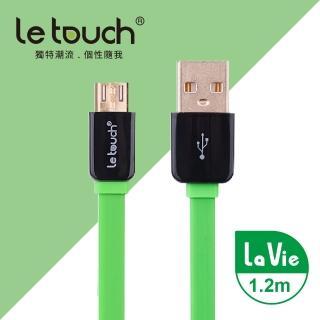 【Le touch】1.2M 鏡面外殼 Micro USB充電傳輸扁線(LV120-GR)