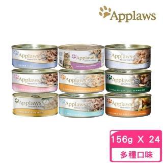 【Applaws愛普士】優質天然貓罐 156g24罐組