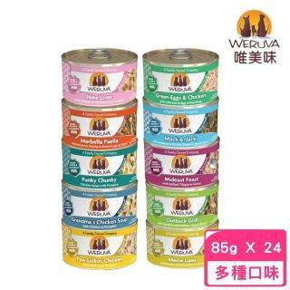 【Weruva唯美味】純天然貓咪罐頭85g - 24罐入