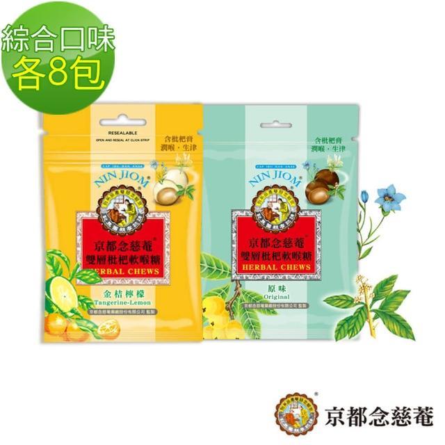【京都momo購物頻道念慈菴】雙層枇杷軟喉糖 37g(原味、金桔檸檬味 /各8包)