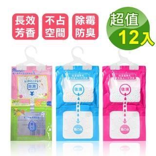 【阿莎&布魯】甜蜜香氛強力集水可掛式除濕袋(超值12入)