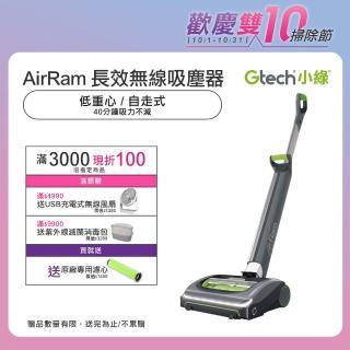 【英國 Gtech】AirRam 長效無線吸力不衰弱吸塵器(第二代)