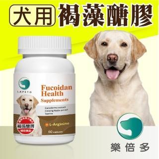 【樂倍多】寵物褐藻醣膠保健膠囊60顆(寵物專用褐藻醣膠)