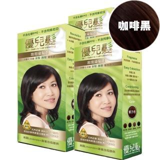 【優兒髮】美魔女泡泡染髮劑x3盒(咖啡黑)