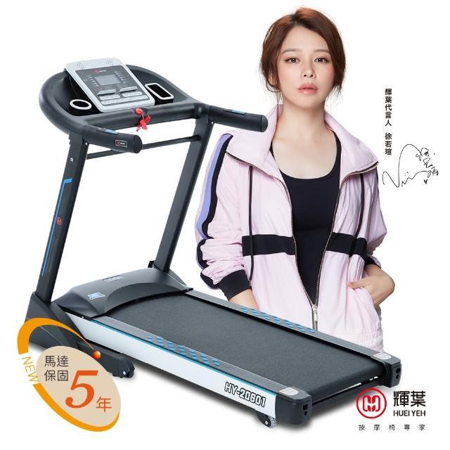 【勸敗】MOMO購物網【輝葉】旗艦型輕商用跑步機推薦momo購物網站