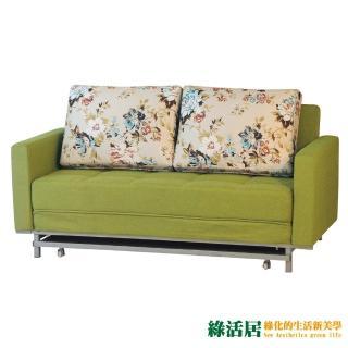 【綠活居】卡羅亮彩綠亞麻布機能沙發床(拉合式沙發床)