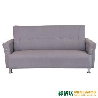 【綠活居】曼瑟薩機能性皮革三人座沙發