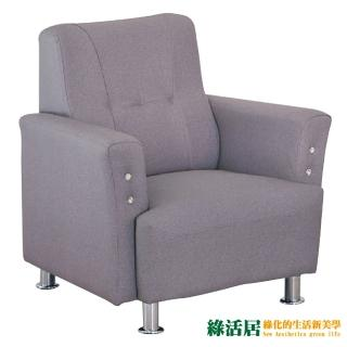 【綠活居】曼瑟薩機能性皮革單人座沙發