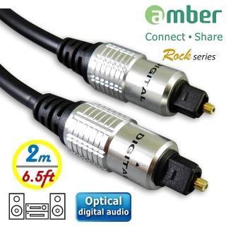 【amber】S/PDIF 光纖數位音訊傳輸線(Toslink 對 Toslink-2M)