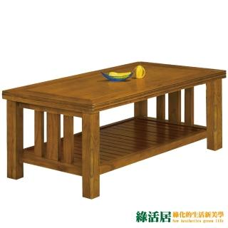 【綠活居】蘭夏之風時尚柚木4.2尺實木大茶几
